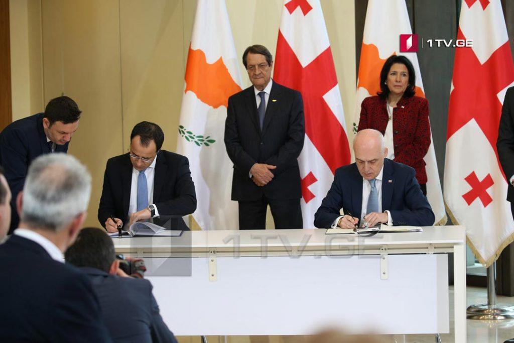 Վրաստանի և Կիպրոսի միջև տարբեր ոլորտներում ձևակերպվել են փոխհամագործակցության փաստաթղթեր