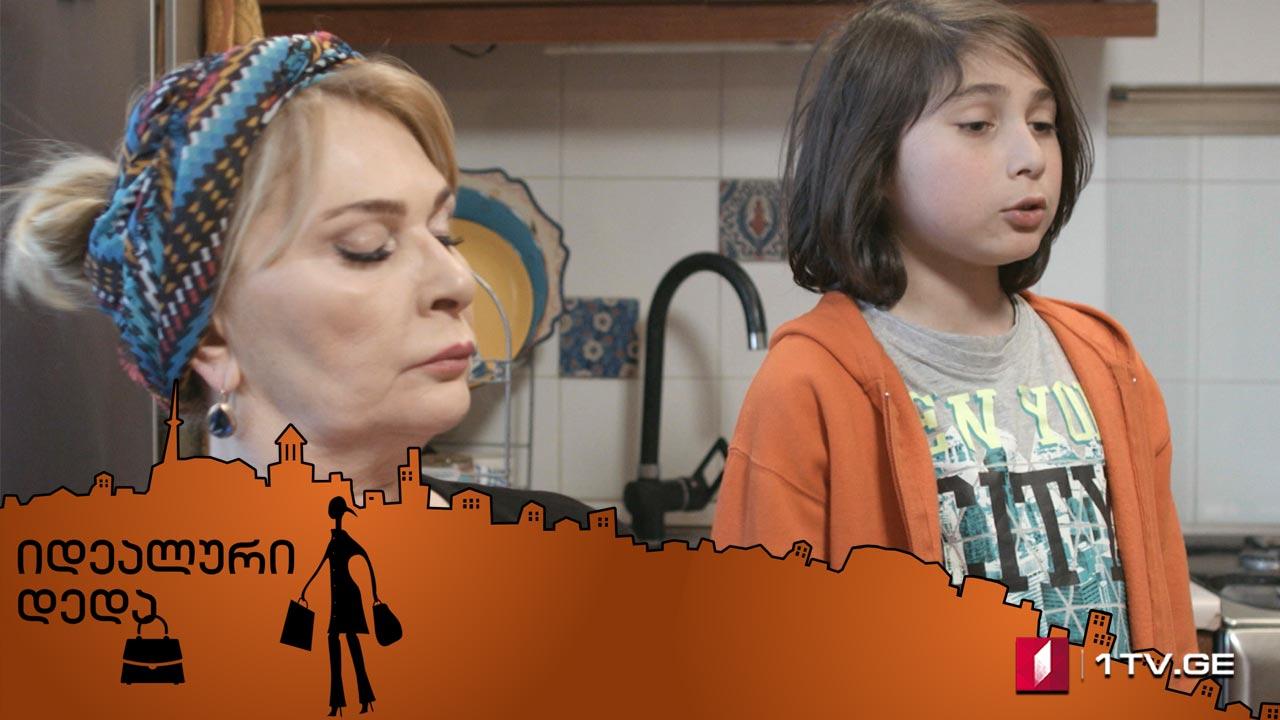 """""""იდეალური დედა"""" - სერია 31"""