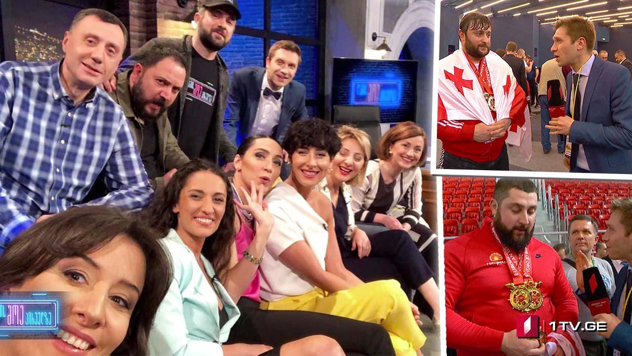 ღამის შოუ პირველზე! ბაჩო ქაჯაიას სტუმრები არიან ყველაზე ძლიერი მამაკაცები და ყველაზე პოპულარული ქართული სიტკომის მსახიობები!