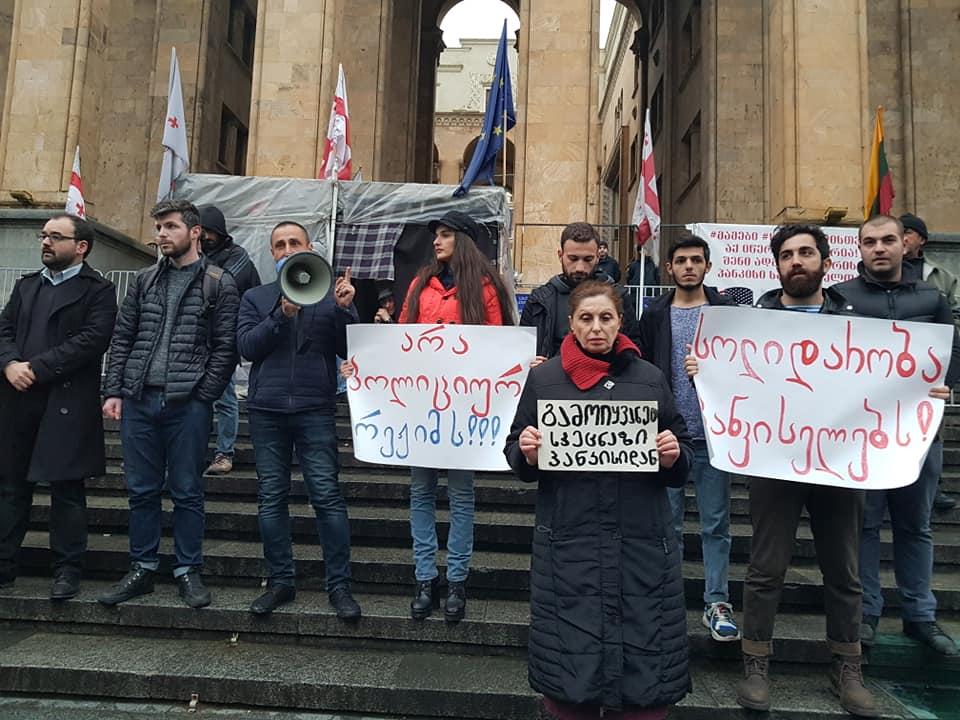 """თბილისში სახელწოდებით - """"სოლიდარობა პანკისს"""" აქცია მიმდინარეობს"""