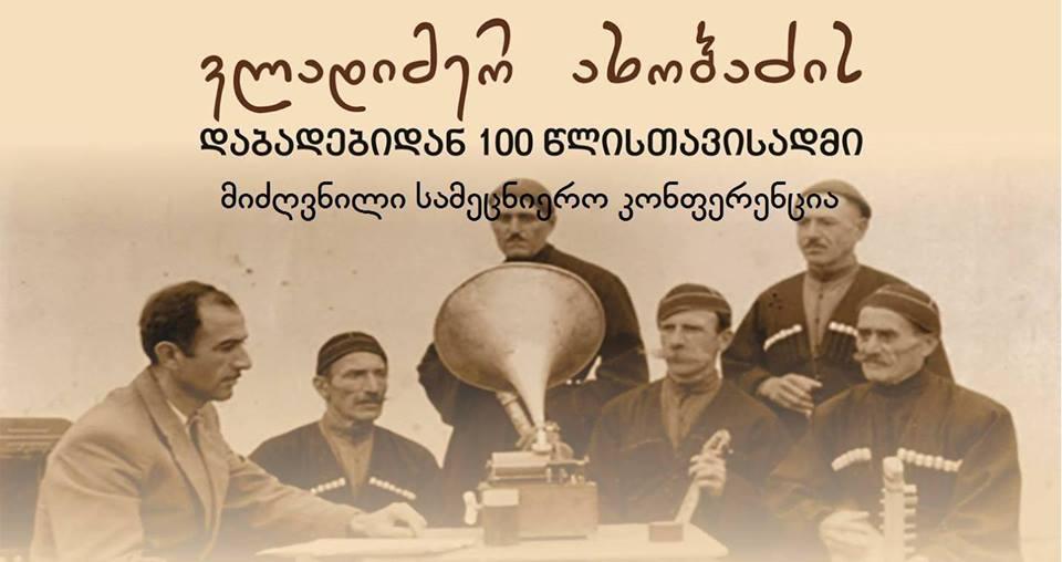 პიკის საათი - ვლადიმერ ახობაძის 100 წლის იუბილე