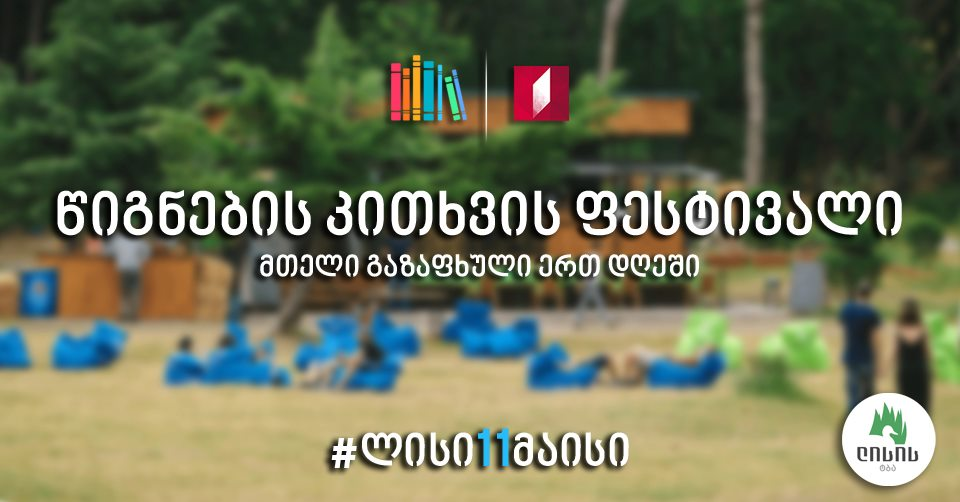 Books Reading Festival will be held at Lisi Lake on May 11