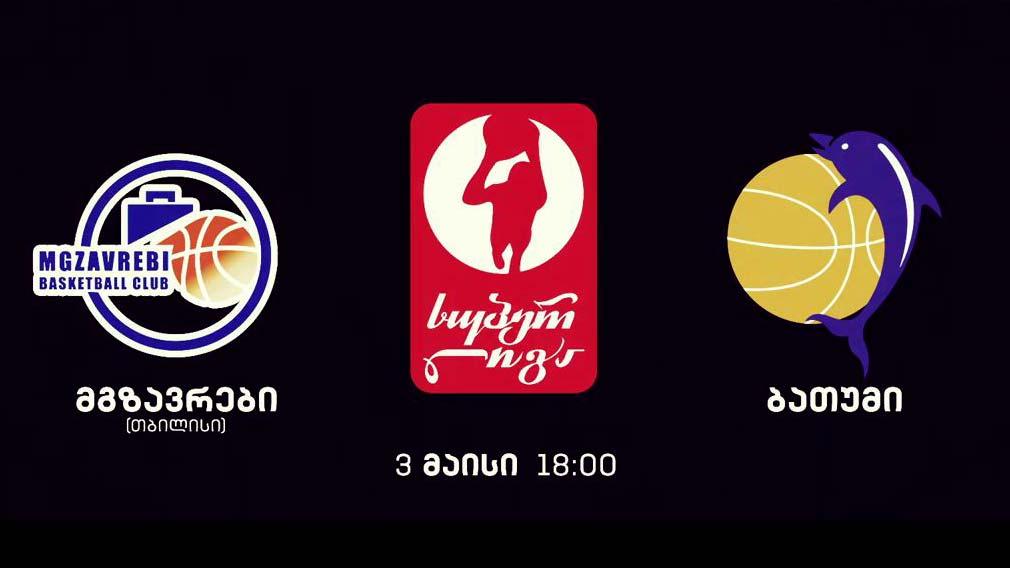 """#კალათბურთი #სუპერლიგა """"მგზავრები"""" - """"ბათუმი"""" #LIVE"""