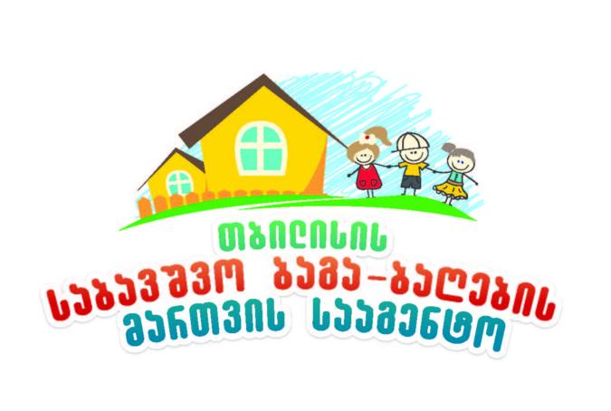 თბილისის სამ საბავშვო ბაღში სააღმზრდელო პროცესი 16 სექტემბრის ნაცვლად, ოქტომბრის დასაწყისში განახლდება