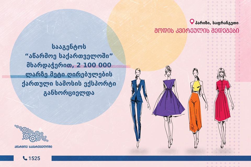 В рамках Парижской недели моды грузинские дизайнеры продали продукцию стоимостью более двух миллионов лари