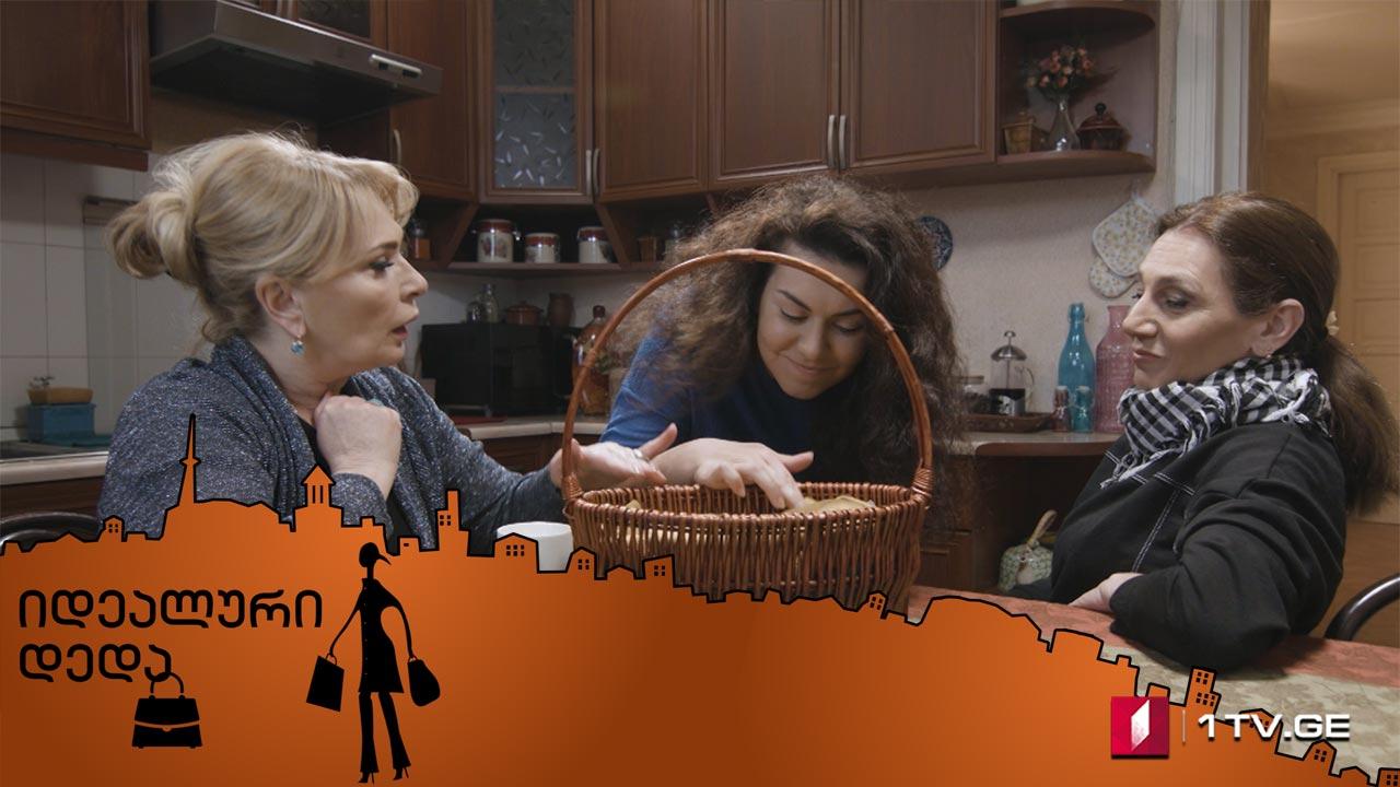 """""""იდეალური დედა"""" – სერია 47"""