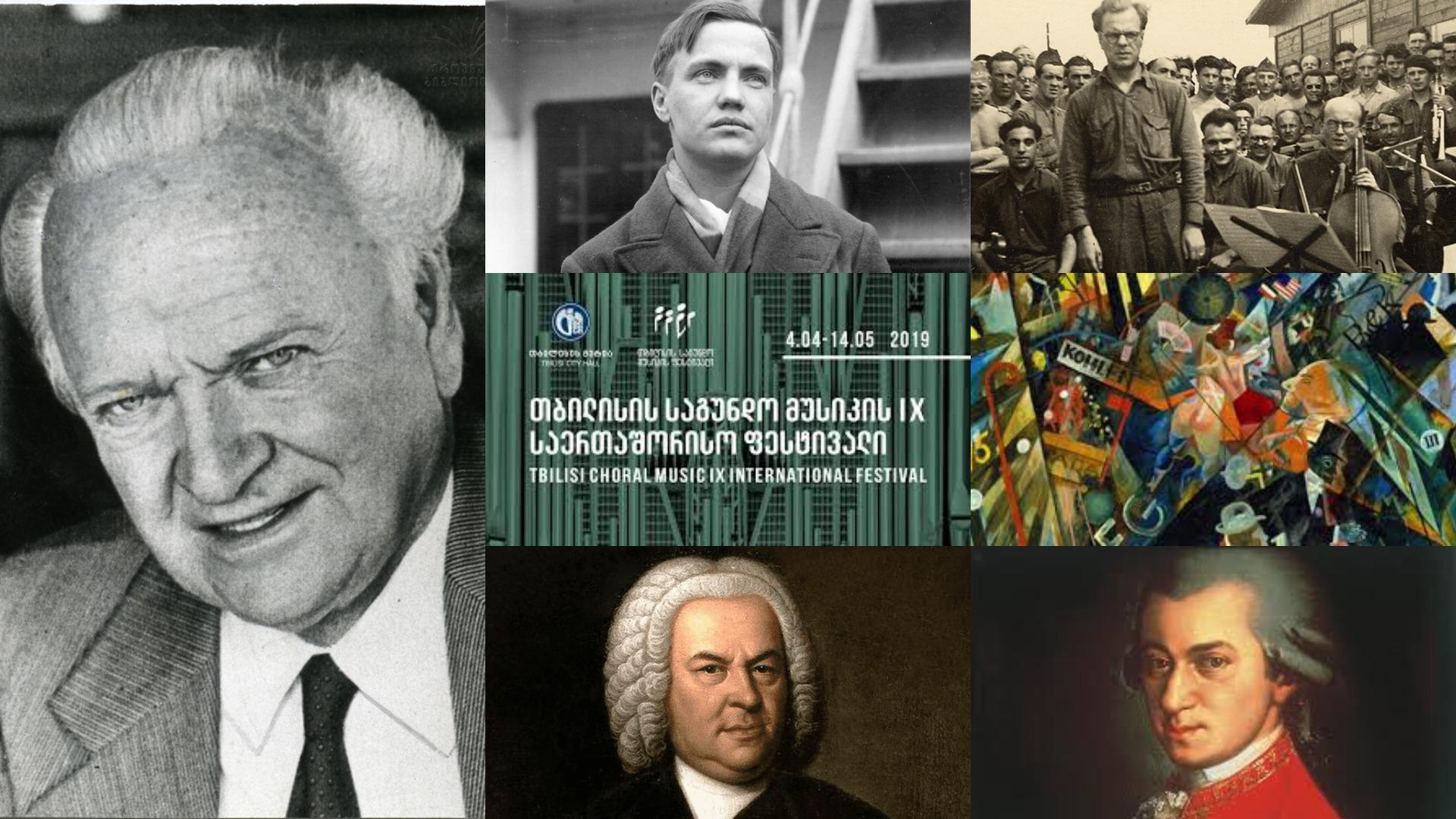 კლასიკა ყველასთვის - მუსიკალური არქივი / საგუნდო მუსიკის ფესტივალი / სხვადასხვა სტილისა და ეპოქის კლასიკური მუსიკა