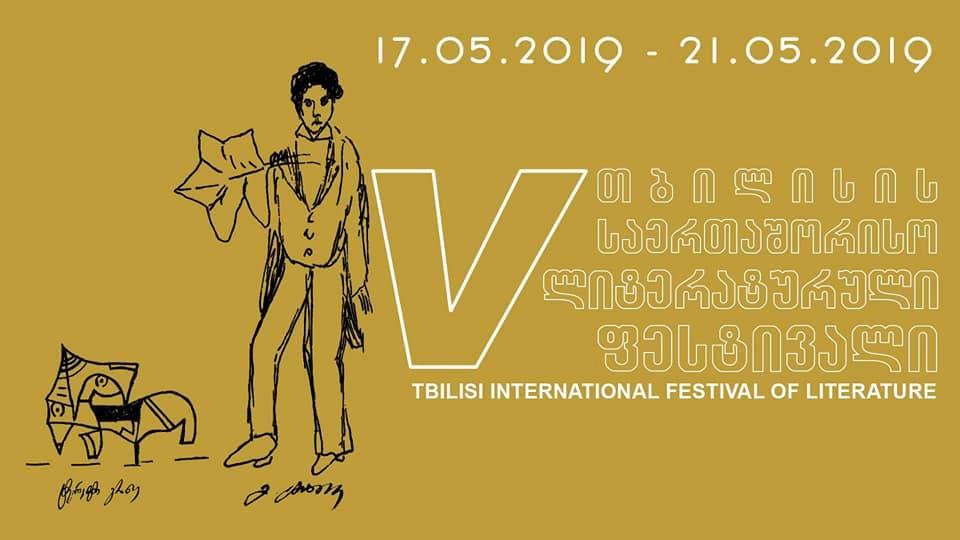 მწერალთა სახლში 17-21 მაისს ლიტერატურული ფესტივალი გაიმართება