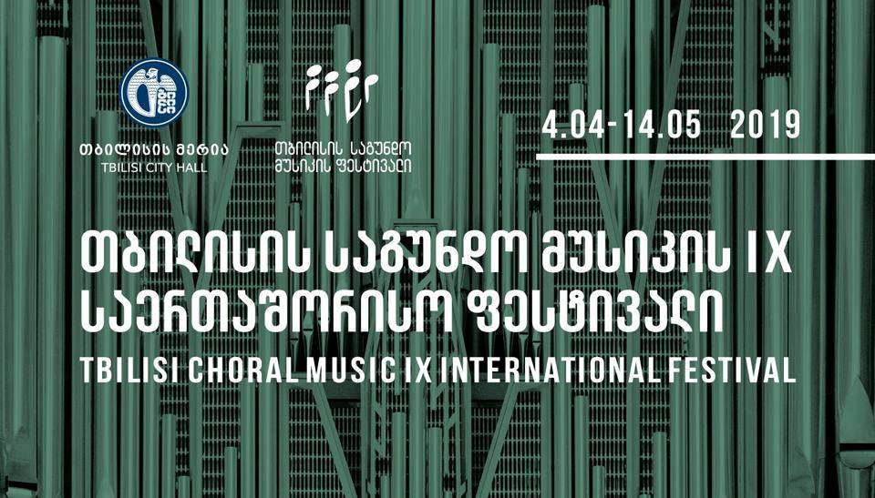 კლასიკა ყველასთვის - თბილისის საგუნდო მუსიკის IX საერთაშორისო ფესტივალი - რეპორტაჟი 7 მაისის კონცერტიდან