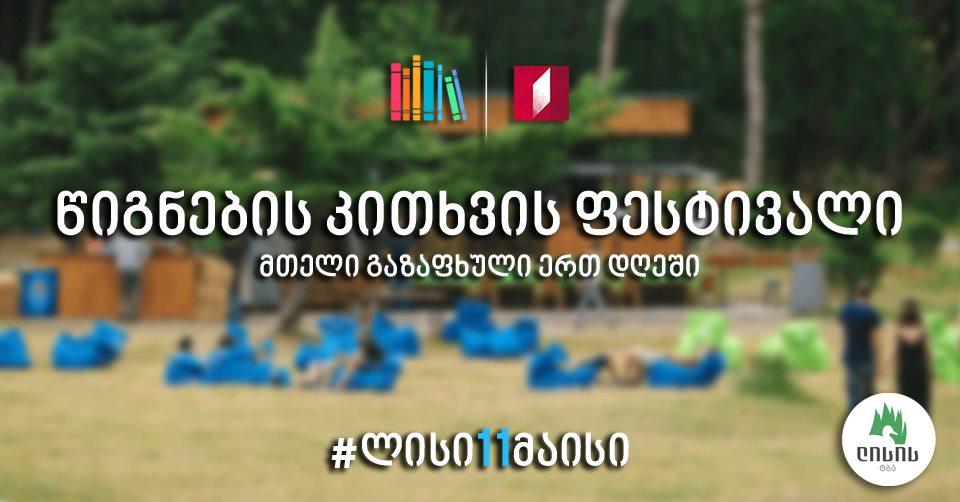 """საქართველოს პირველი არხის პროექტის, """"წიგნების თაროს"""" ორგანიზებით, ლისის ტბაზე დღეს """"წიგნების კითხვის ფესტივალი"""" გაიმართება"""