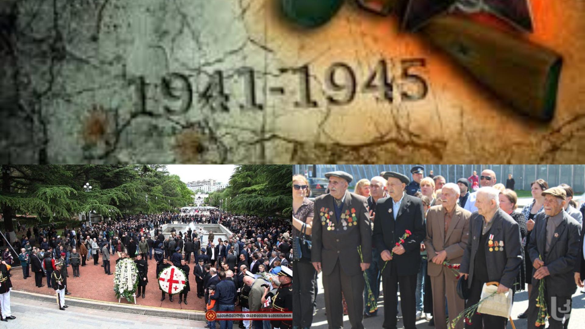 ჩვენი საქართველო - მეორე მსოფლიო ომი და გამარჯვების დღის აღნიშვნა საქართველოში