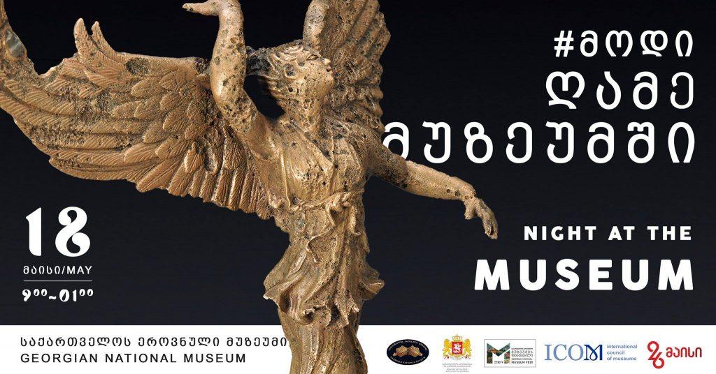 """კამპანიის """"ღამე მუზეუმში"""" ფარგლებში, 18 მაისის 21:00 საათიდან მუზეუმებში ღონისძიებები გაიართება"""