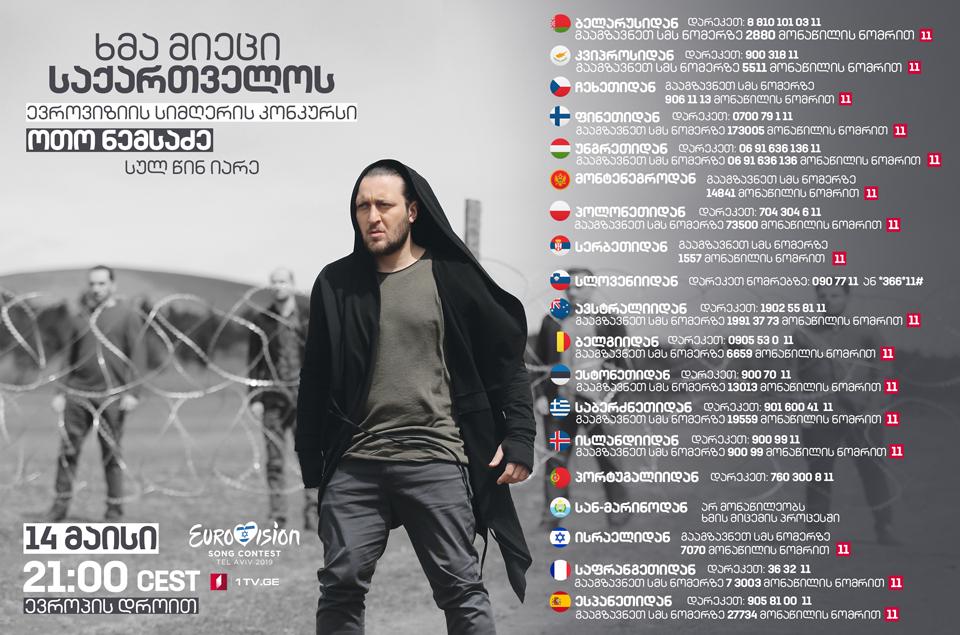 """Из каких стран можно проголосовать за Ото Немсадзе на конкурсе """"Евровидение"""""""