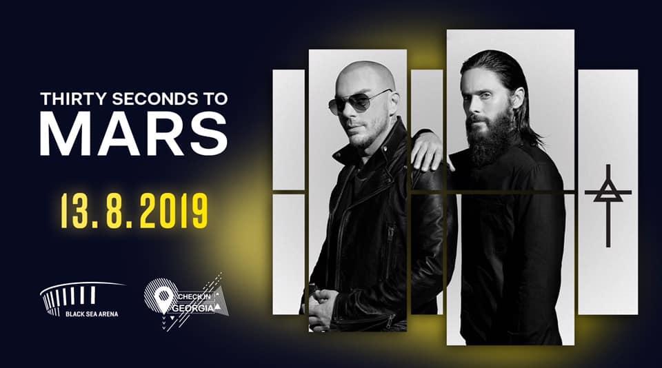 """""""ბლექ სი არენაზე"""" 13 აგვისტოს ბენდის Thirty Seconds to Mars კონცერტი გაიმართება"""