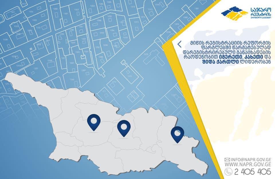 В рамках реформы регистрации земли было зарегистрировано более 650 000 заявок были зарегистрированы по упрощенным процедурам