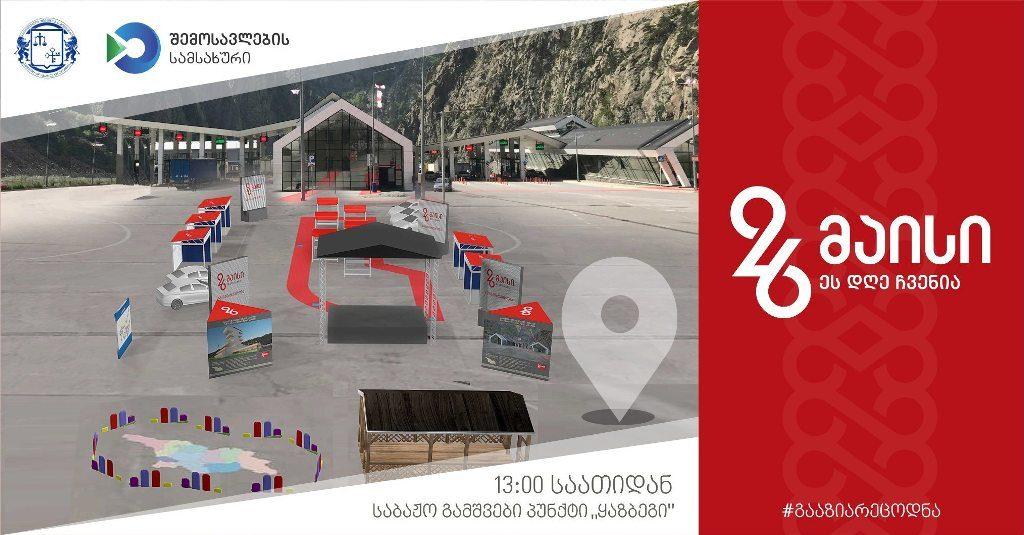 """На ТПП """"Казбеги"""" 26 мая пройдет праздничное мероприятие"""