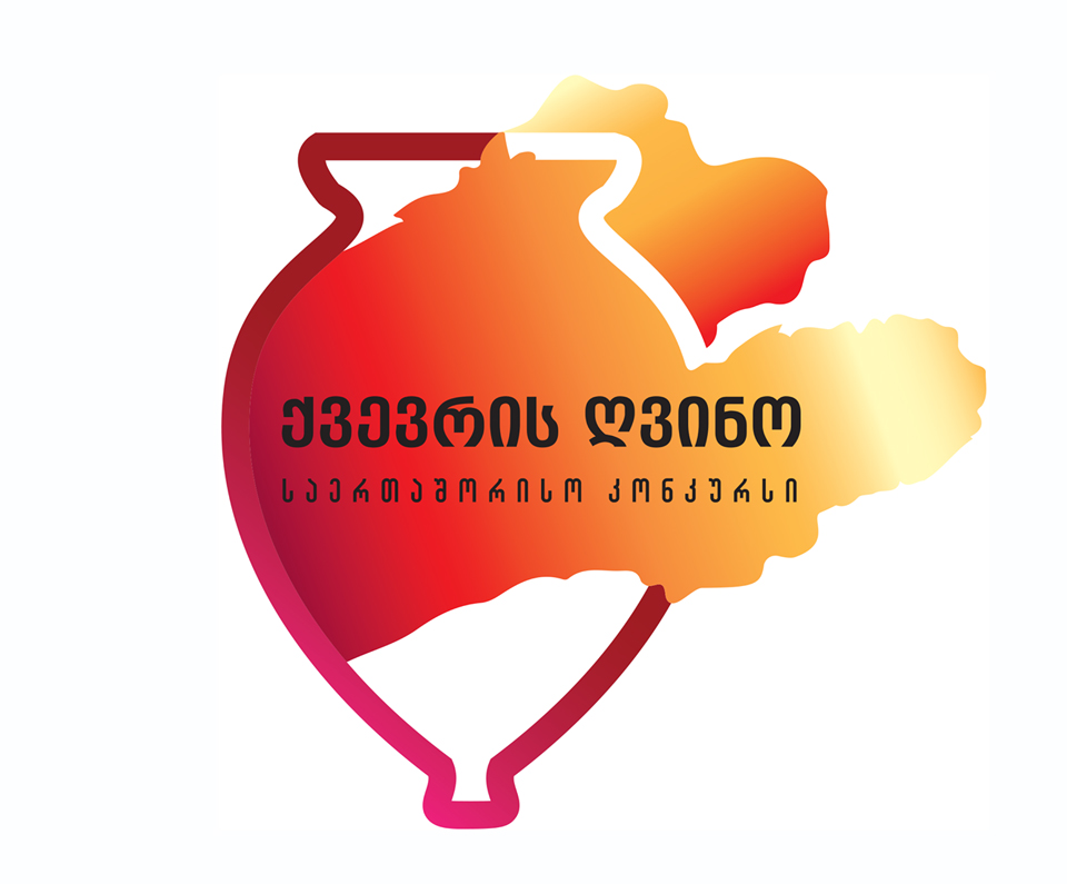 ქვევრის ღვინის მესამე საერთაშორისო კონკურსი 21 და 22 ივნისს გაიმართება