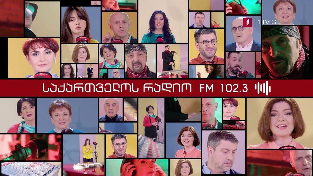 Georgian Radio celebrates 94th jubilee