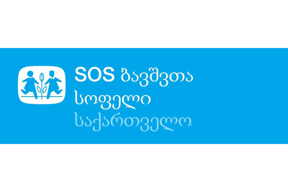 """#სახლისკენ - """"SOS ბავშვთა სოფელი - საქართველო""""-ს დაფუძნებიდან 30 წელი უსრულდება"""