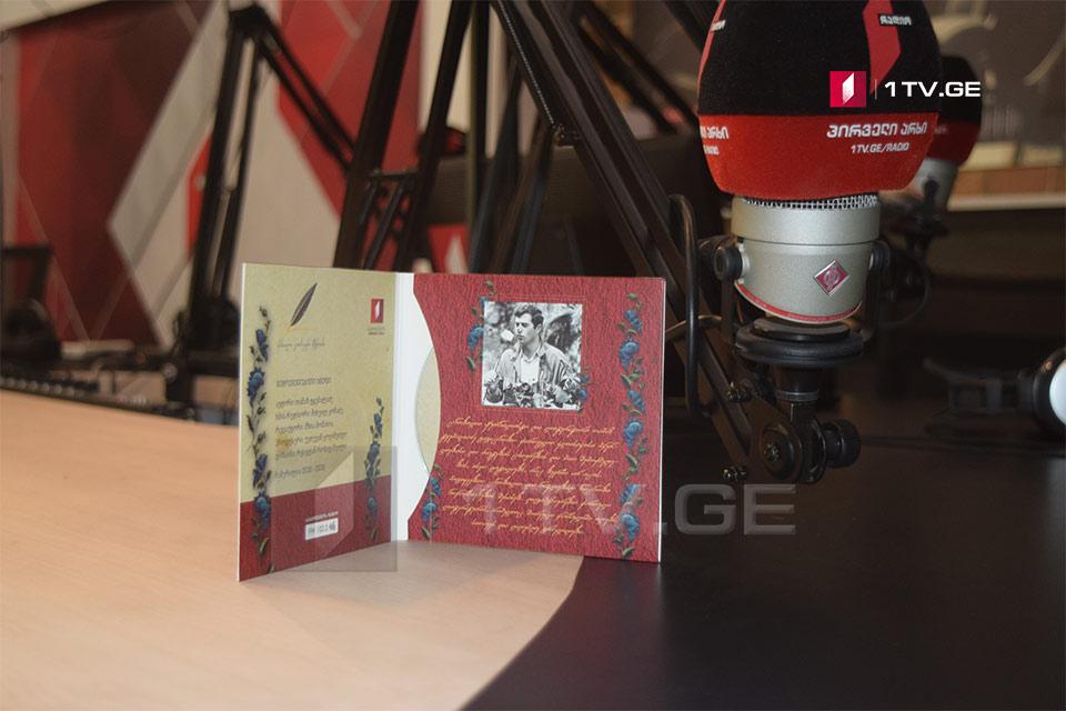 პიკის საათი - ქართული კლასიკური მწერლობა რადიოში
