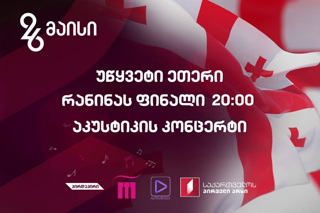 Georgian First Channel marks May 26 with a special TV program