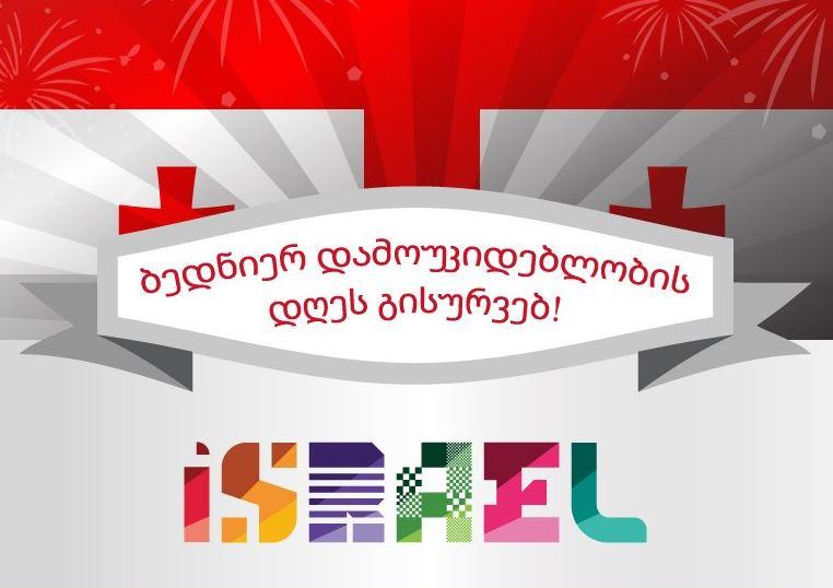 Внешнеполитическое ведомство Израиля поздравило Грузию с Днем независимости на грузинском языке