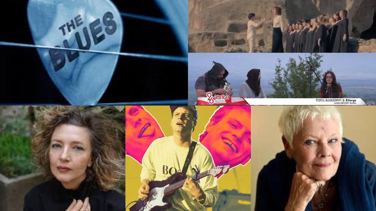 რადიო აკუსტიკა - ინტერვიუ დინი ვირსალაძესთან / ლელა ნაყეური & Ellarge / ჯუდი დენჩის საყვარელი სიმღერები