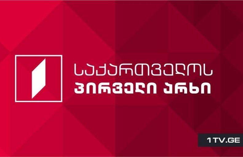 Заявление Первого канала Грузии в связи с отдельными провокационными призывами