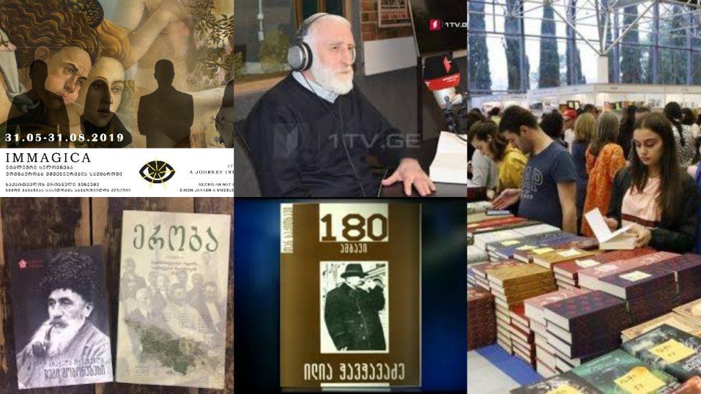 """არტნიუსი - """"სტალინის მასწავლებლის"""" არაქელა ოქუაშვილის""""მოგონებები"""" / თბილისის წიგნის XXI საერთაშორისო ფესტივალი"""