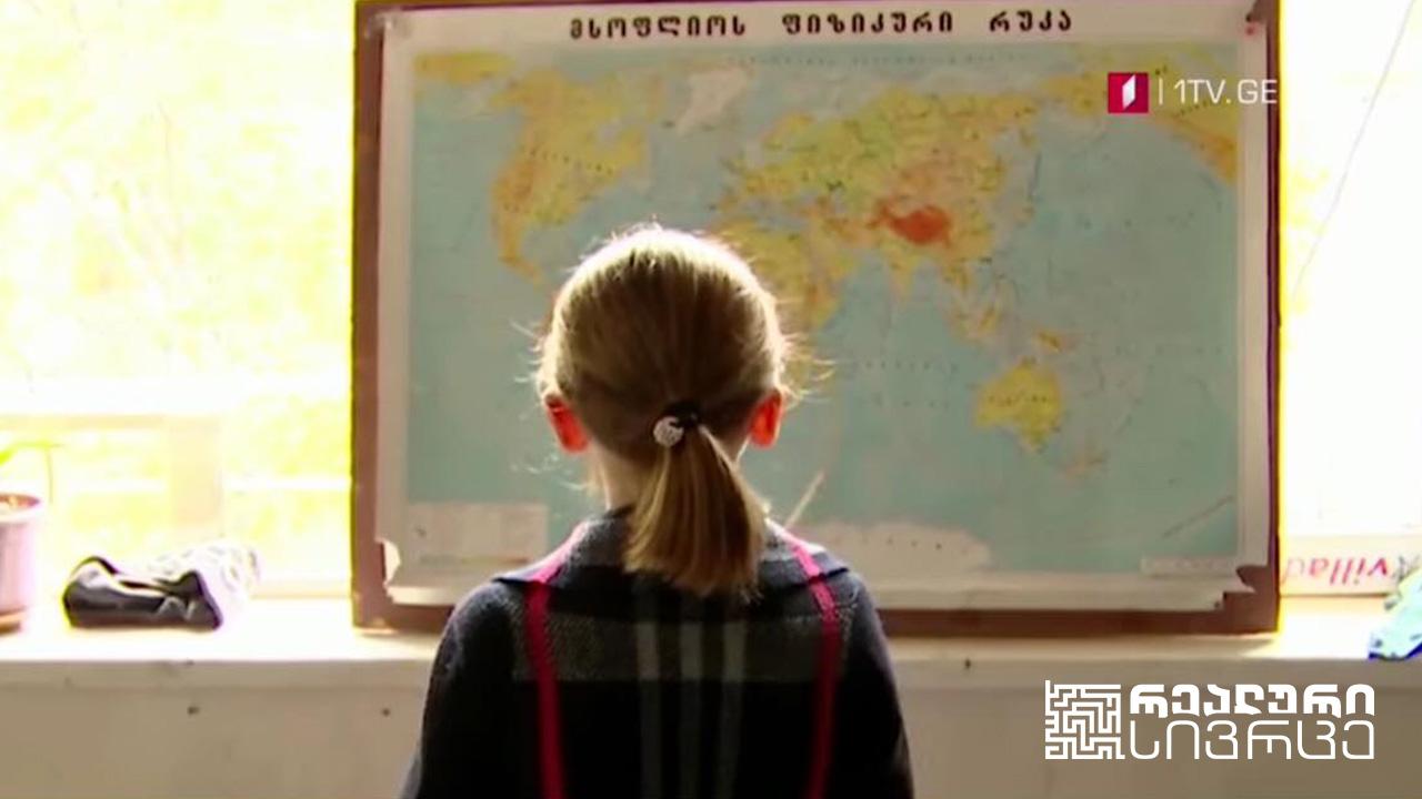 რეალური სივრცე - მოსწავლეები ელაპარაკებიან განათლების სამინისტროს