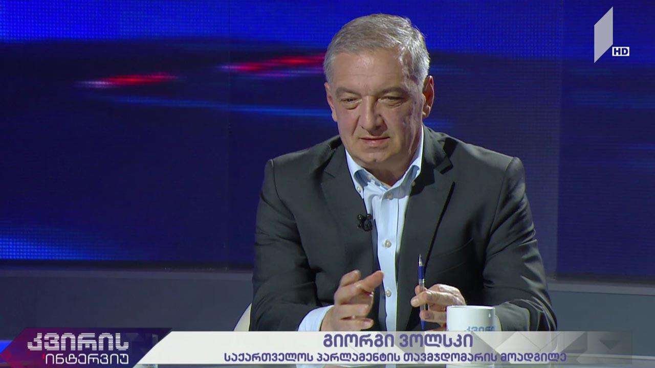 კვირის ინტერვიუ - ირაკლი აბსანძის სტუმარია გიორგი ვოლსკი, პარლამენტის თავმჯდომარის მოადგილე #LIVE