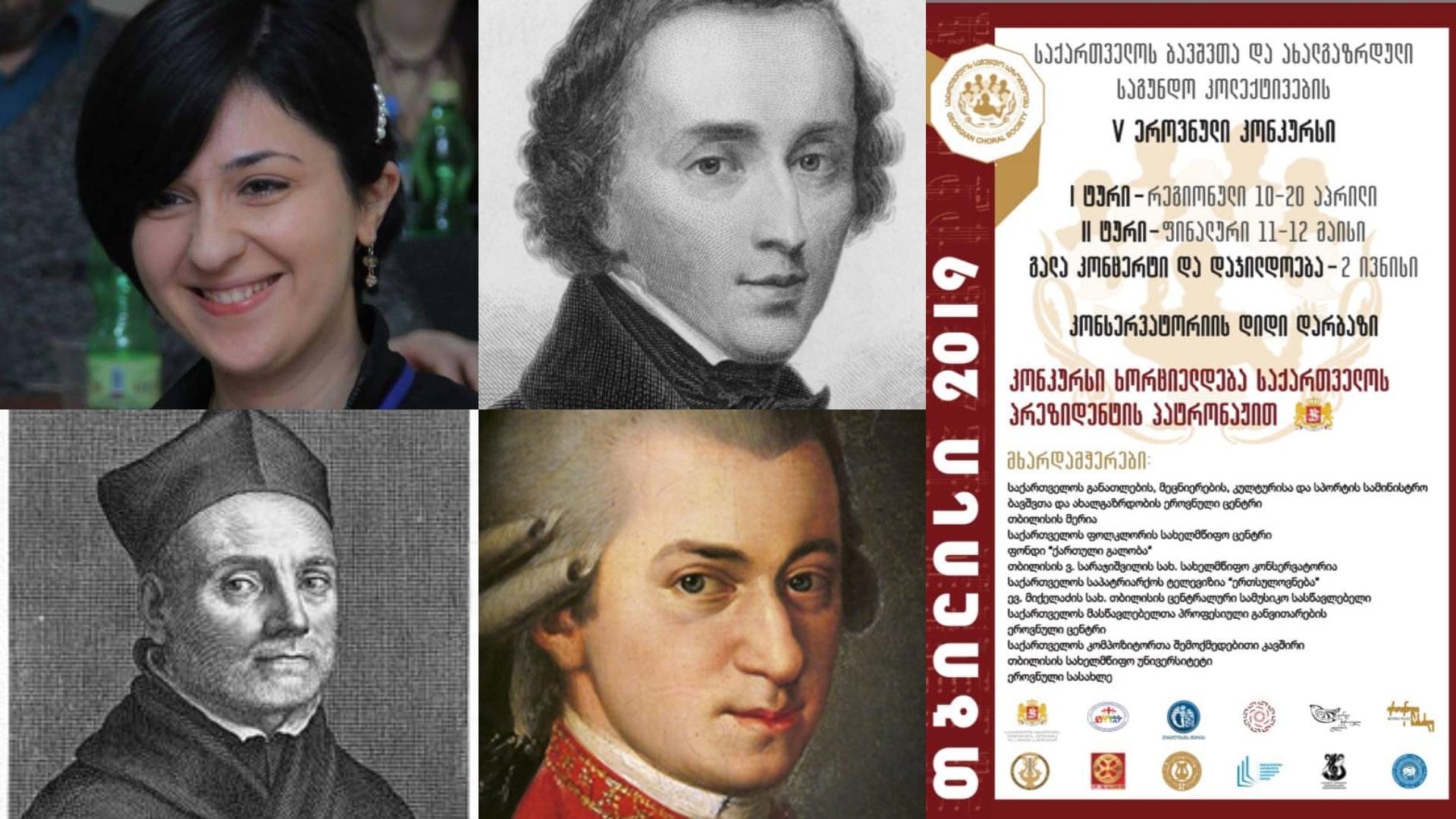 კლასიკა ყველასთვის - რატომ აღარ გვართობს კლასიკური მუსიკა? / საგუნდო კოლექტივების V ეროვნული კონკურსი / სხვადასხვა სტილისა და ეპოქის ნაწარმოებები