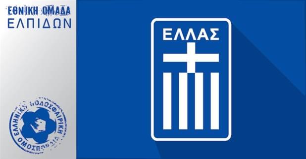 საქართველოს ახალგაზრდული საფეხბურთო ნაკრები საბერძნეთთან დამარცხდა