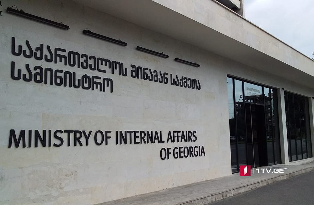"Agreement between the Ministry of Internal Affairs and LGBT organizations in connection with ""Tbilisi Pride"" not reached"