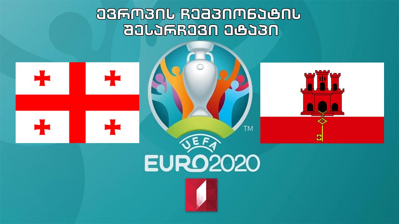 #ფეხბურთი საქართველო - გიბრალტარი #EURO2020 შესარჩევი ეტაპი #LIVE