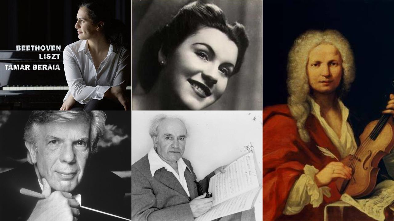 კლასიკა ყველასთვის - თამარ ბერაია / სხვადასხვა სტილისა და ეპოქის კლასიკური მუსიკა