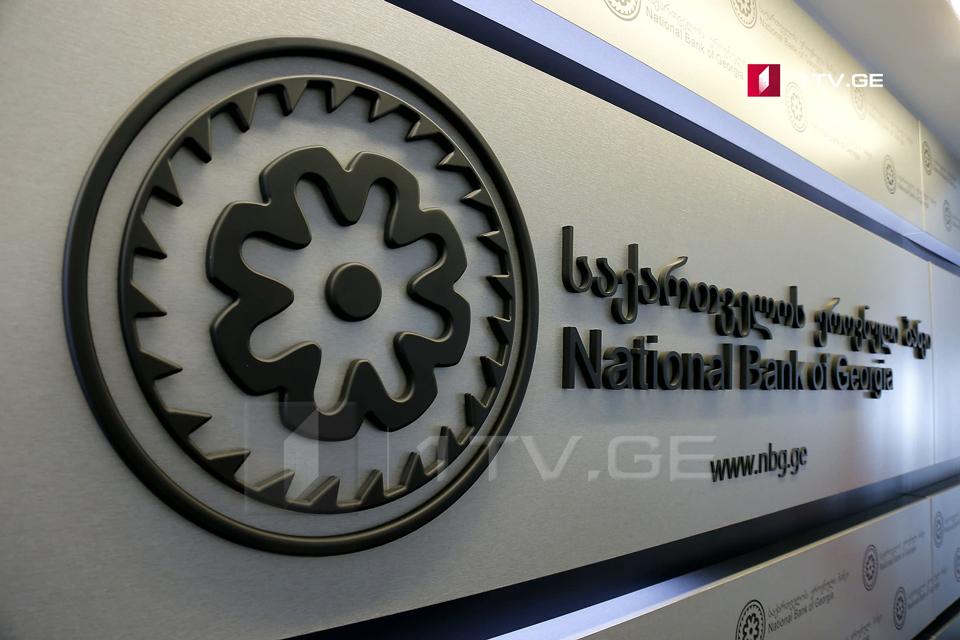 ეროვნული ბანკი - თანამშრომელთა 90 პროცენტი დისტანციურად მუშაობს, ოფისები ოპერირების საგანგებო რეჟიმზეა გადასული