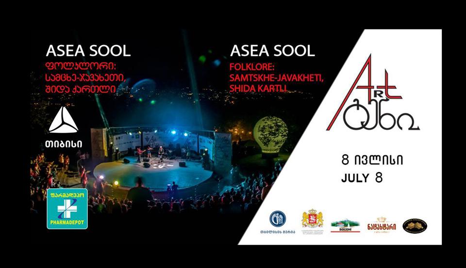"""ფესტივალი """"არტ-გენი 2019"""" 16 ივნისს რეგიონული ტურნეთი გაიხსნება"""