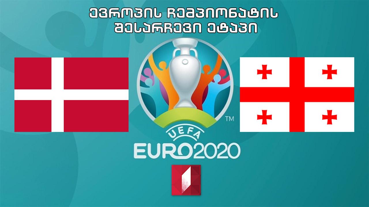 #ფეხბურთი დანია - საქართველო #EURO2020 შესარჩევი ეტაპი #LIVE