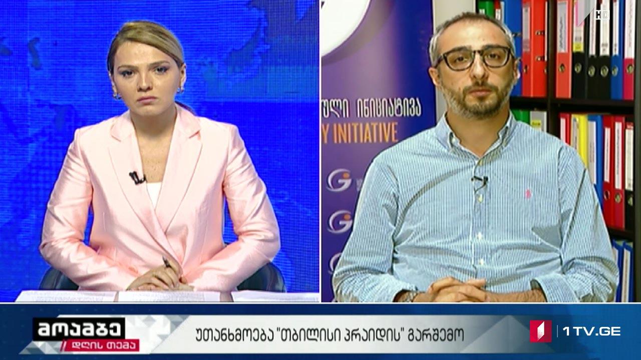 """#მოამბე #დღისთემა უთანხმოება """"თბილისი პრაიდის"""" გარშემო - გიორგი მშვენიერაძე: """"შსს-ს მოუწევს გამოცდის ჩაბარება"""""""