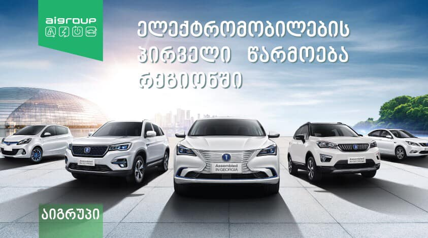 Presentation of project for construction of plant producing electric cars to be held today
