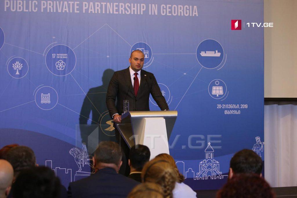 საჯარო და კერძო თანამშრომლობის განვითარების თემაზე თბილისში კონფერენცია გაიხსნა