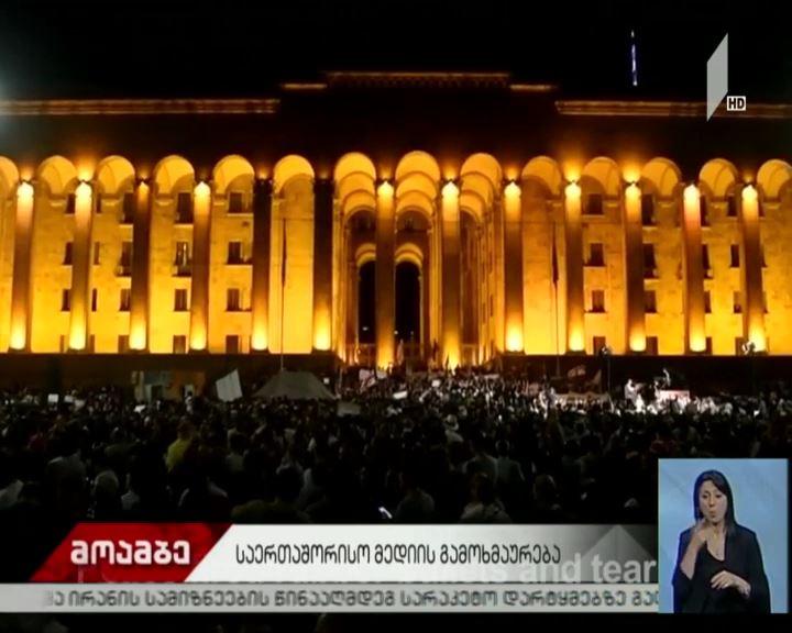 #სახლისკენ - წუხელ განვითარებული მოვლენები თბილისში