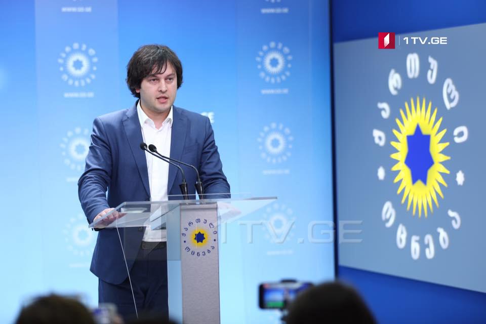 Իրակլի Կոբախիձեն լքում է Վրաստանի խորհրդարանի նախագահի պաշտոնը