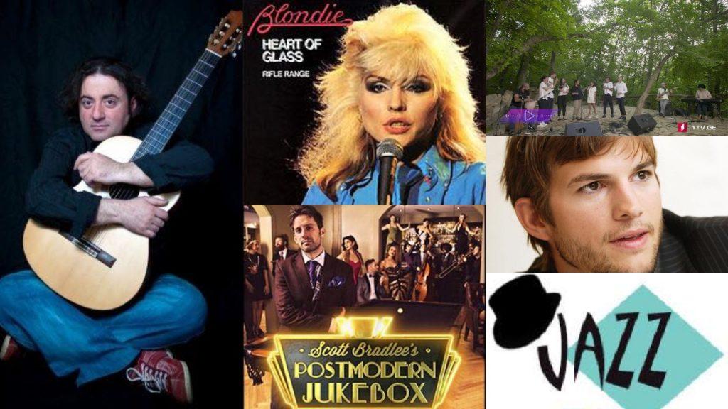 რადიო აკუსტიკა - ეშტონ კაჩერის საყვარელი სიმღერები / ინტერვიუ ხვიჩა მაღლაკელიძესთან