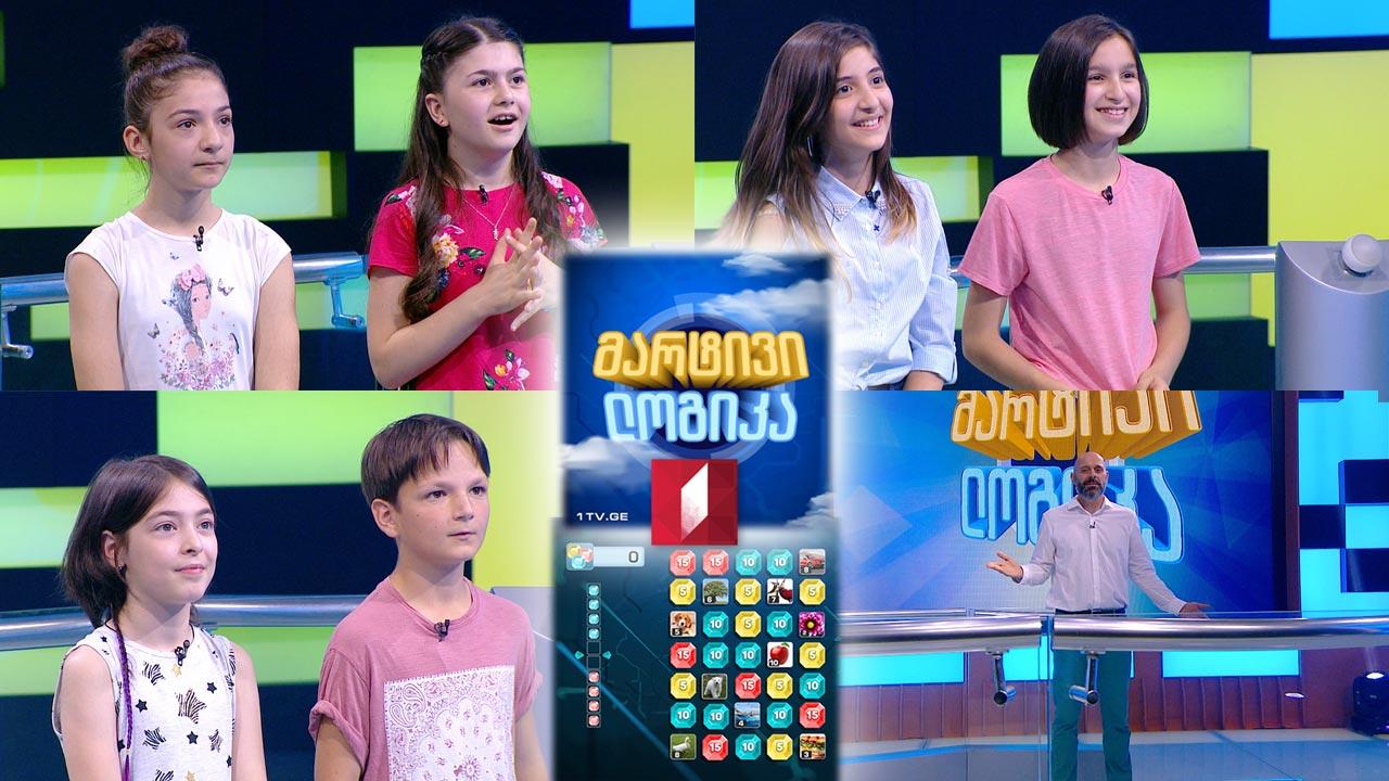 საბავშვო #მარტივილოგიკა სალომე მელაძე და ნია ჩადუნელი / რომა ხელაია და ანასტასია ამირიძე / თეკლა ბურდიაშვილი და ლიზი ჩიტიშვილი