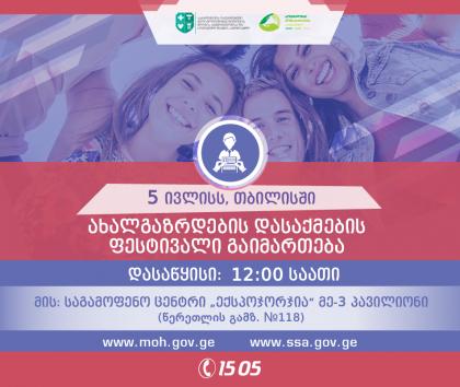 სოციალური მომსახურების სააგენტო ახალგაზრდების დასაქმების ფესტივალს გამართავს
