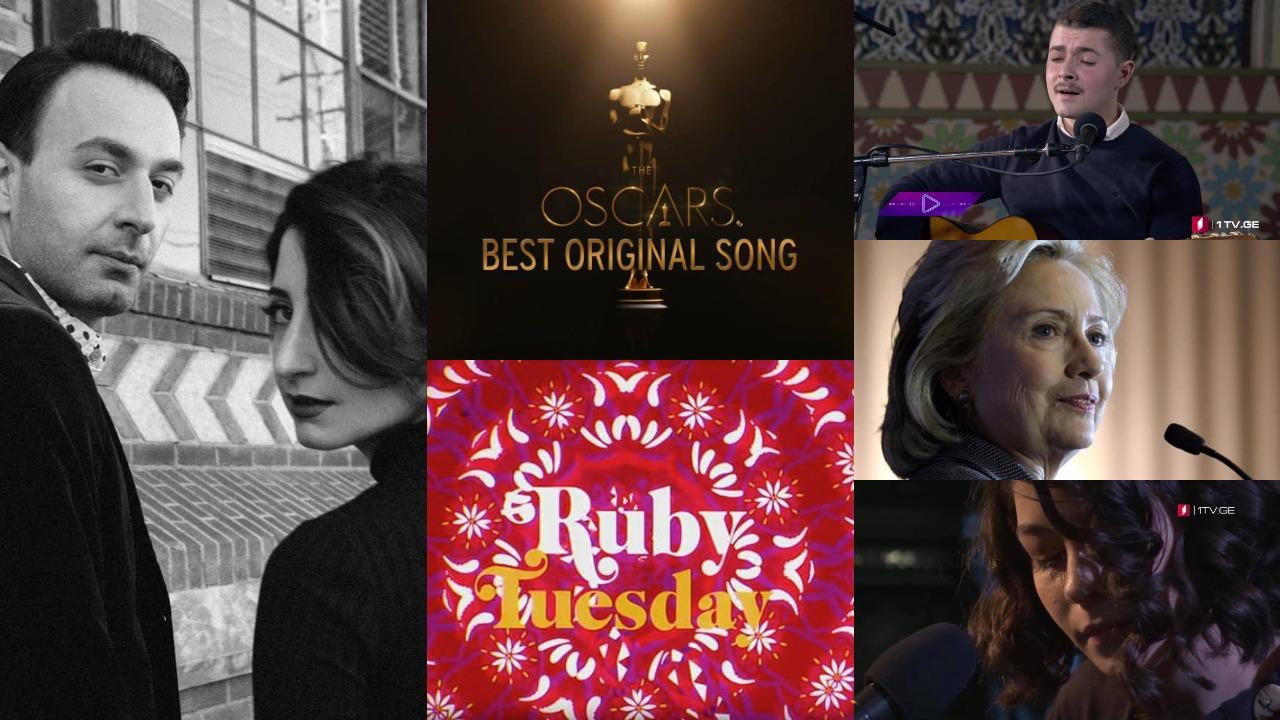 რადიო აკუსტიკა - ჰილარი კლინტონის საყვარელი სიმღერები / ინტერვიუ დათო კალანდაძესთან