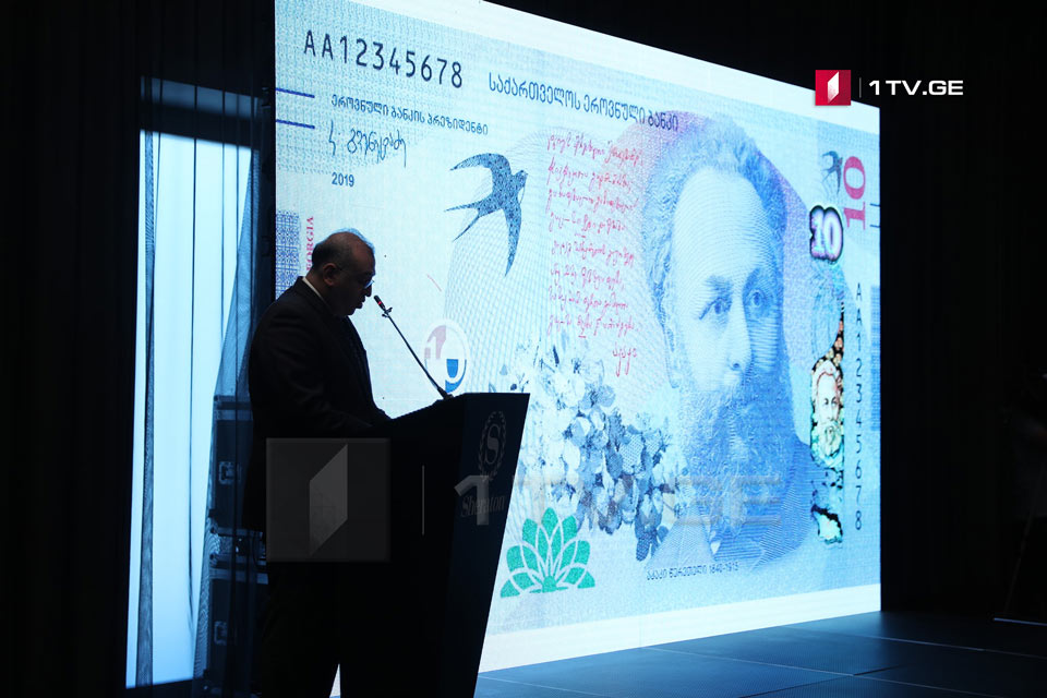 New 10-GEL banknotes to be put in circulation starting October 1