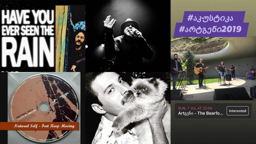 რადიო აკუსტიკა - ფრედი მერკურის საყვარელი სიმღერები , ინტერვიუ უცნობთან